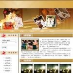 婚纱摄影公司网站模板