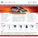 汽车配件公司网站模板