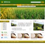 米业公司网站模板