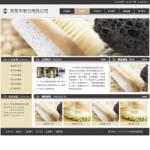 日用品公司网站模板