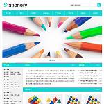 文具公司网站模板