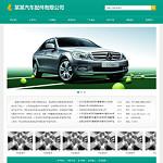 汽配公司网站模板