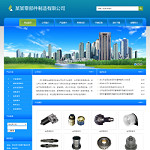 零部件公司网站模板