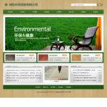 地板公司网站模板