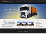 货运公司网站模板