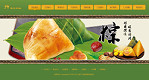 端午节粽子网站模板