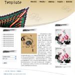 书画展示网站模板