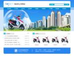 电动车公司网站模板