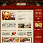 中式连锁餐馆网站模板