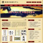 书法培训中心网站模板