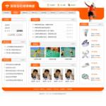 羽毛球俱乐部网站模板