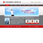 化工涂料公司网站模板