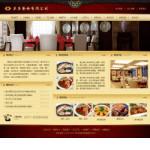 中式餐饮公司网站模板