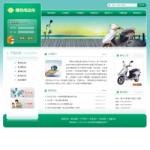 电动车制造企业网站模板