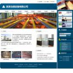 仓储设备公司网站模板