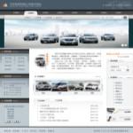 汽车租赁公司网站模板