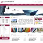 纺织化纤公司网站模板