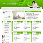 心理咨询中心网站模板