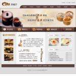 茶餐厅网站模板