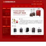 箱包公司网站模板