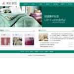 家纺公司网站模板