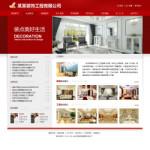 室内装饰工程公司网站模板