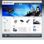 汽车电子公司网站模板