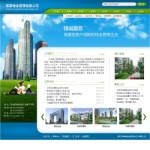 物业管理公司网站模板