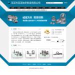 轴承制造公司网站模板