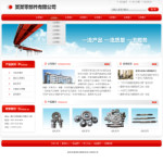 零部件企业网站模板