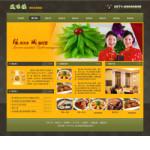 特色餐厅网站模板