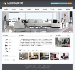时尚家具公司网站模板