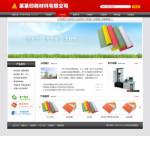印刷材料公司网站模板