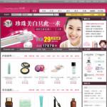 美容化妆品网上商店模板