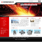 零部件制造公司网站模板