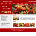 川菜馆网站模板