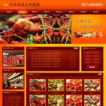 川菜餐馆网站模板