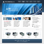 印刷设备公司网站模板
