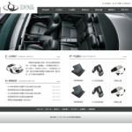 汽车用品公司网站模板