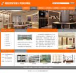 货架公司网站模板