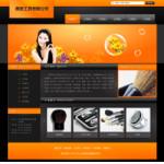美容器材公司网站模板