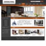 家具制造公司网站模板