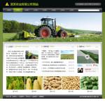 农业公司网站模板
