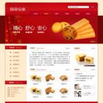 食品公司网站模板