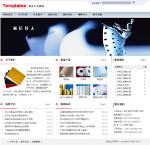 纸业公司网站模板