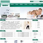 健身器材公司网站模板