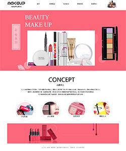 化妆品网站模板