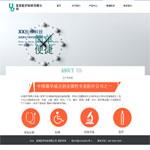 医疗科技公司模板