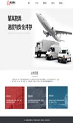 物流运输公司模板