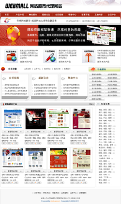 网站超市代理商网站模板